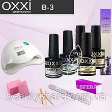 Набір для манікюру Oxxi B-3
