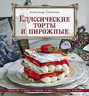 Книга: Классические торты и пирожные. Александр Селезнев