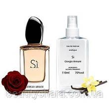 Жіночі парфуми аналог Giorgio Armani Si 110мл.