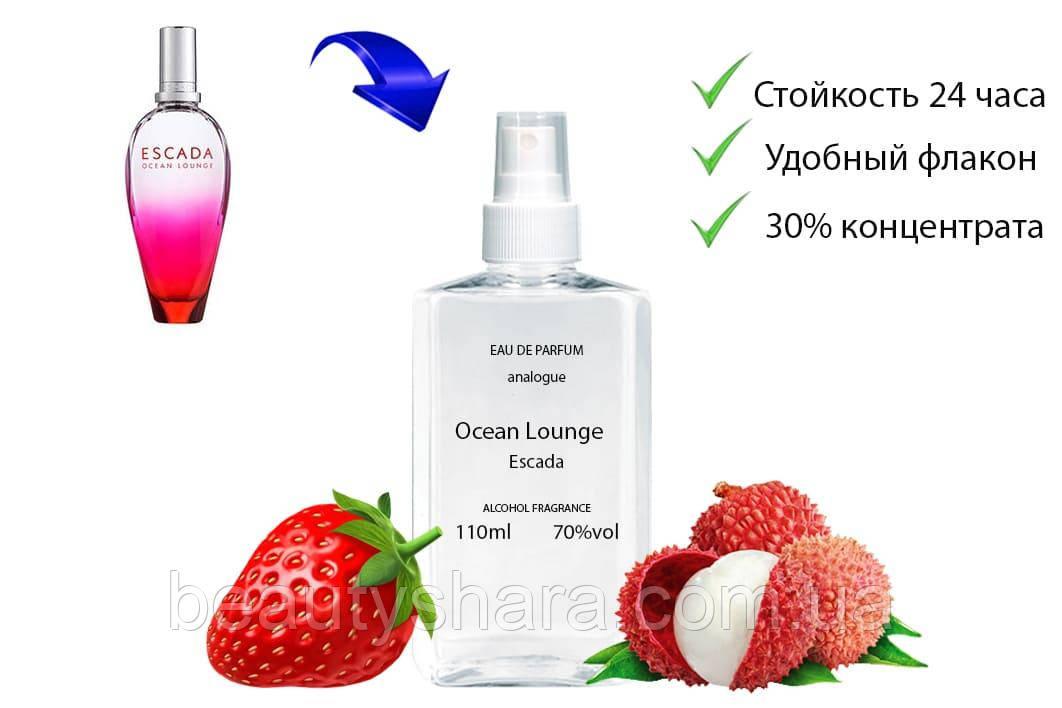 Жіночі парфуми Escada Ocean Lounge110ml analog