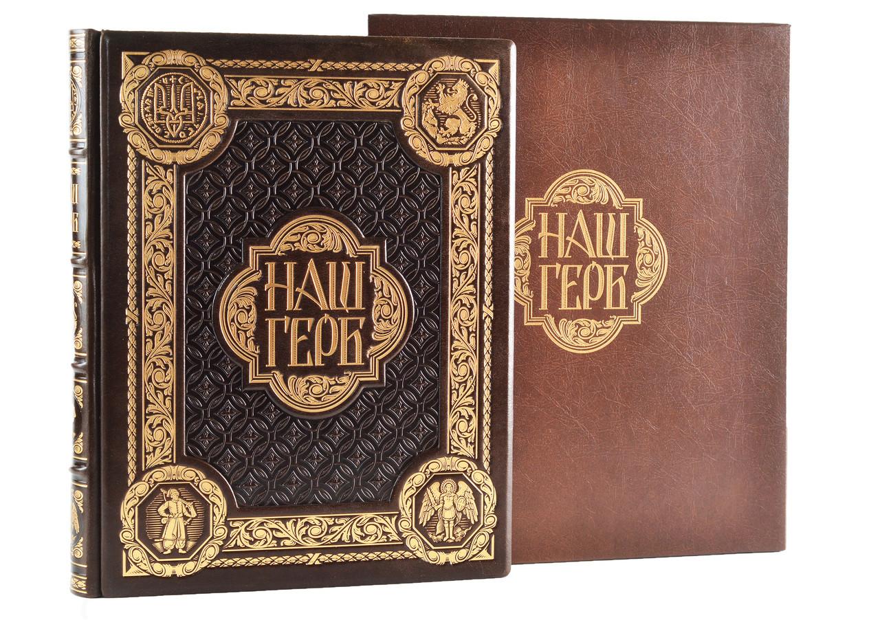 """Книга """"Наш герб"""" подарочное издание в кожаном переплете и кожаном футляре"""