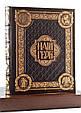 """Книга """"Наш герб"""" подарочное издание в кожаном переплете и кожаном футляре, фото 3"""