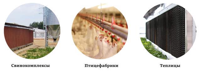 испарительное охлаждение в теплицах, свинарниках, птицефабриках