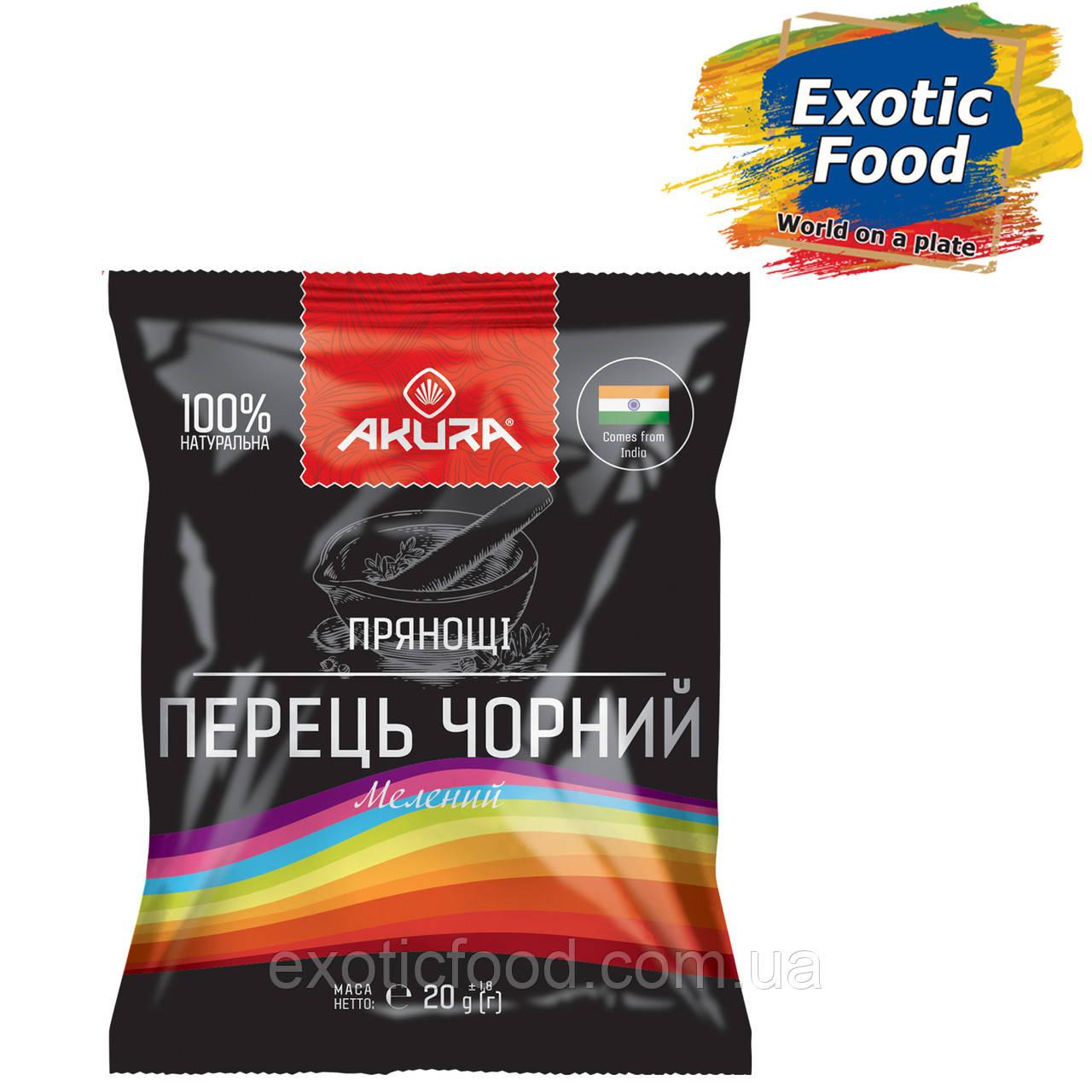 """Перець чорний мелений 20 г ТМ """"AKURA"""""""