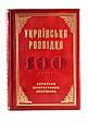 """Книга """"Українська розвідка 100 років боротьби, протистояння, звершень"""" в шкіряній палітурці і подарунковому футлярі, фото 3"""