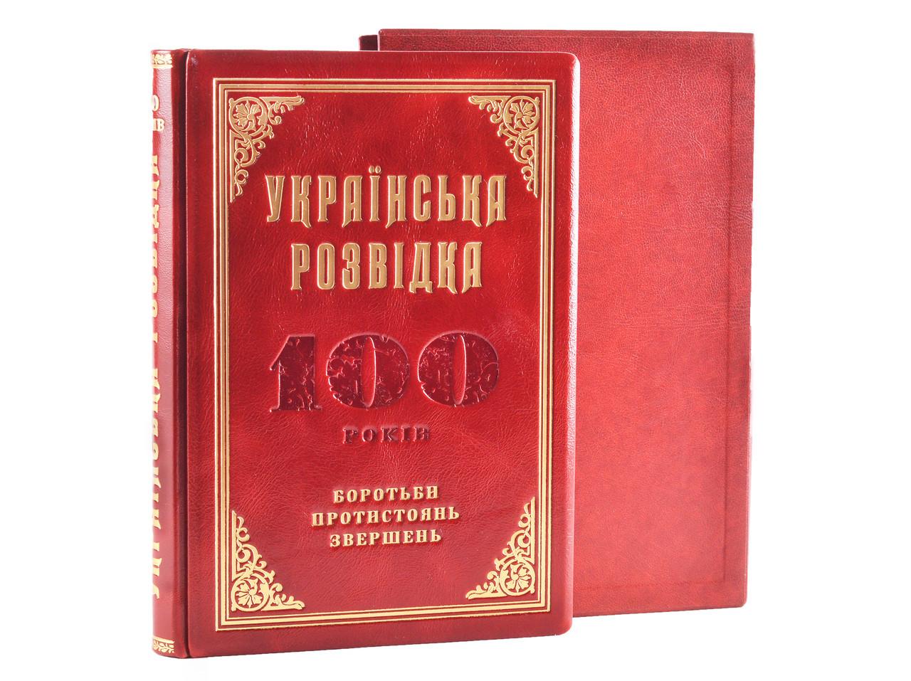 """Книга """"Українська розвідка 100 років боротьби, протистояння, звершень"""" в шкіряній палітурці і подарунковому футлярі"""