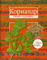 Книга: Кориандр. Базилик. (Книга-перевертыш)