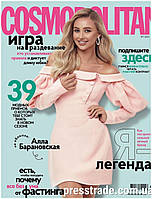 Журнал Cosmopolitan UA №1 2021