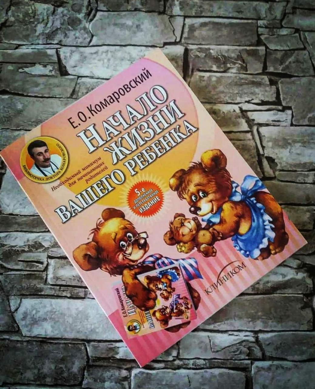 """Книга  """"Начало жизни вашего ребенка"""" Евгений Комаровский"""