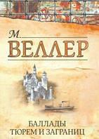 Книга: Баллады тюрем и заграниц. Михаил Веллер