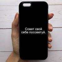 Чехол Mood для iPhone 7/8 с рисунком Совет свой себе посоветуй SKL68-285667