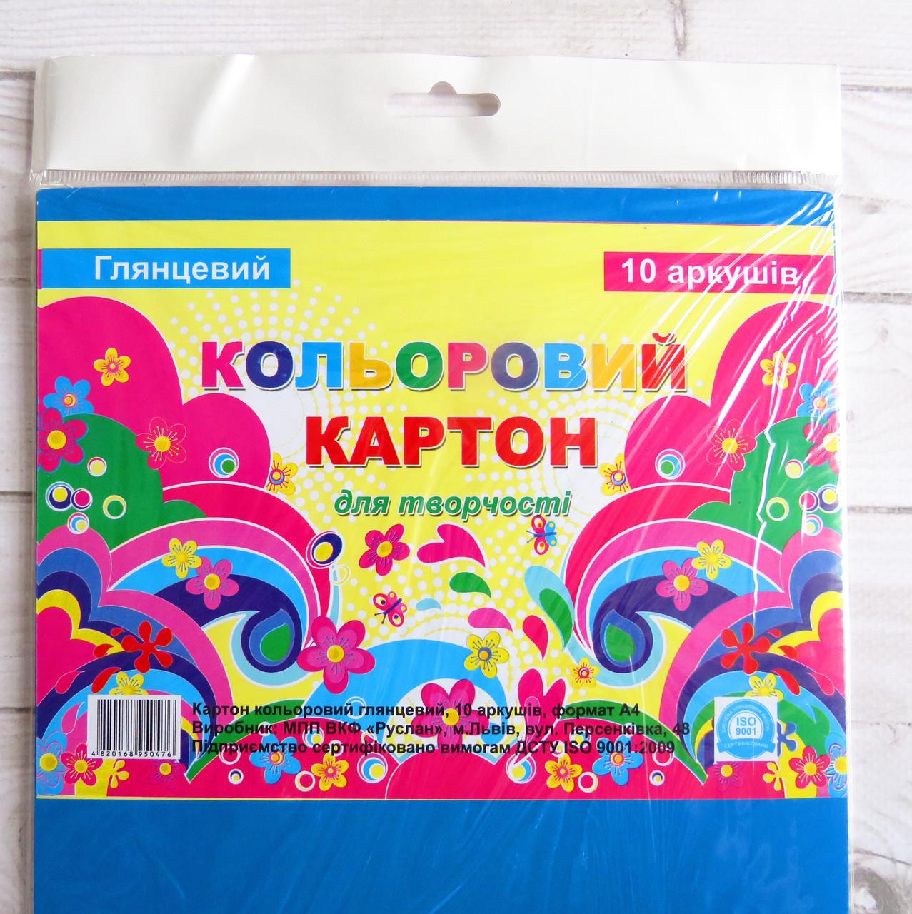 Цветной картон глянцевый А4, 10 листов в пакете