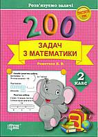 200 задач з математики. 2 клас.