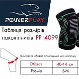 Наколінники спортивні PowerPlay 4099 Черні L-XL пара SKL24-277277, фото 8