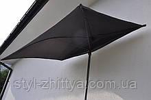Зонт пристінний, напівкруглий 1,5 м