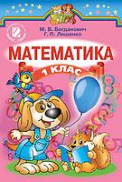 Підручник. Математика , 1 клас Богданович М. В., Лишенко Г. П.