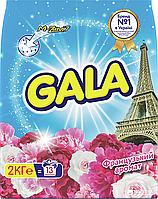 /Порошок стиральный авт GALA 2кг Французкий аромат