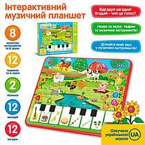 Интерактивный музыкальный планшет Домашние животные, детский планшет
