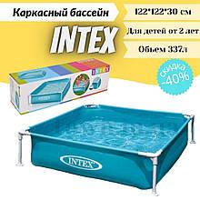 Каркасний басейн Intex MINI FRAME 122*122*30 см для дачі будинку і дітей 337л 57173