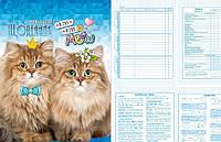 """Щоденник Мандарин УКР B5 тб МЛ 21252 """"Kiss Mew"""", 165х208мм 40листов 60г/м2, блок одноколірний уп10"""