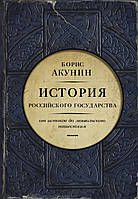 Історія російської держави Від витоків до монгольської навали Борис Акунін