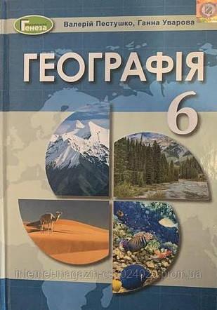 Географія 6 клас. Підручник. Пестушко В. Ю. 2020р.
