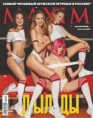 Maxim журнал Максим №5-6 май-июнь 2021