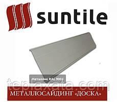 Металлосайдінг SUNTILE Дошка (поліестер) 0,4 мм