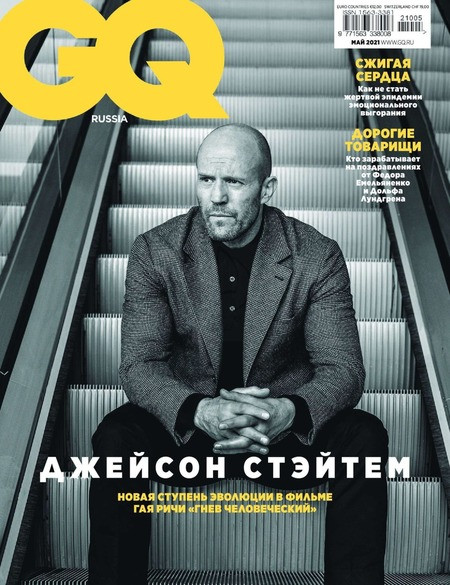 GQ журнал №5 май 2021 (Gentlemen's Quarterly)   Джейсон Стэйтем