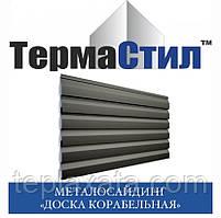 Металлосайдинг Корабельная доска для забора ТЕРМАСТИЛ (полиестер, 0,40 мм)