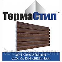 Металлосайдинг Корабельная доска для забора ТЕРМАСТИЛ (Printech, 0,40 мм)