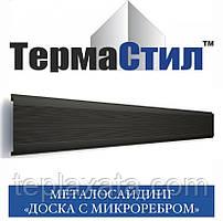 Металлосайдинг для забора Доска с микроребром (матполиестер, 0,45 мм)