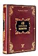 """Книга в шкіряній палутурці і подарунковому футлярі """"48 законів влади"""" Роберт Грін, фото 3"""