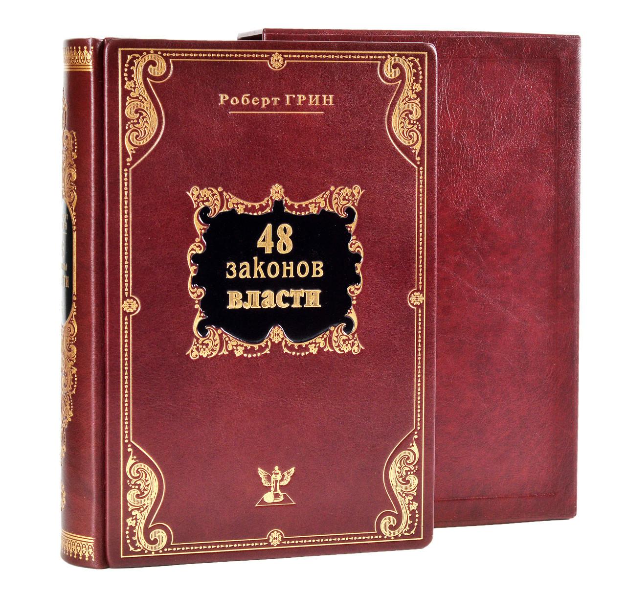 """Книга в шкіряній палутурці і подарунковому футлярі """"48 законів влади"""" Роберт Грін"""
