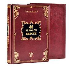 """Книга в кожаном переплете и подарочном футляре """"48 законов власти"""" Роберт Грин"""