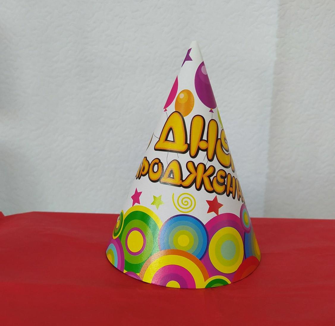 Набір ковпаків святкових білий принт з днем народження з кульками 15см Арт-Шоу