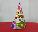 Набір ковпаків святкових білий принт з днем народження з кульками 15см Арт-Шоу, фото 2
