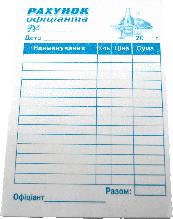 Бланк рахунок для офіціанта (А6, офсетн, 100 шт)