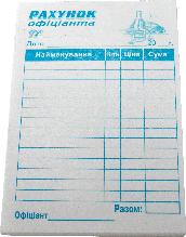 Бланк рахунок для офіціанта (А6, газетн, 100 шт)