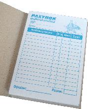 Бланк рахунок для офіціанта (А6, дві копії, 100 шт)