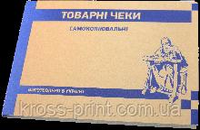 Бланк товарний чек (А6, самокоп, дві копії, альбом. 100 шт)