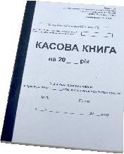 Книга кассовая ф.КО-4 (А5 100л самокоп., вертикал.)