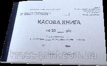 Книга кассовая ф.КО-4 (А5 100л самокопир.  горизонт.)