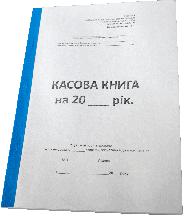 Книга кассовая ф.КО-4 (А4, 100л, самокопир, вертикал.)