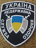 "Шеврон ""Недержавна служба охорони"""
