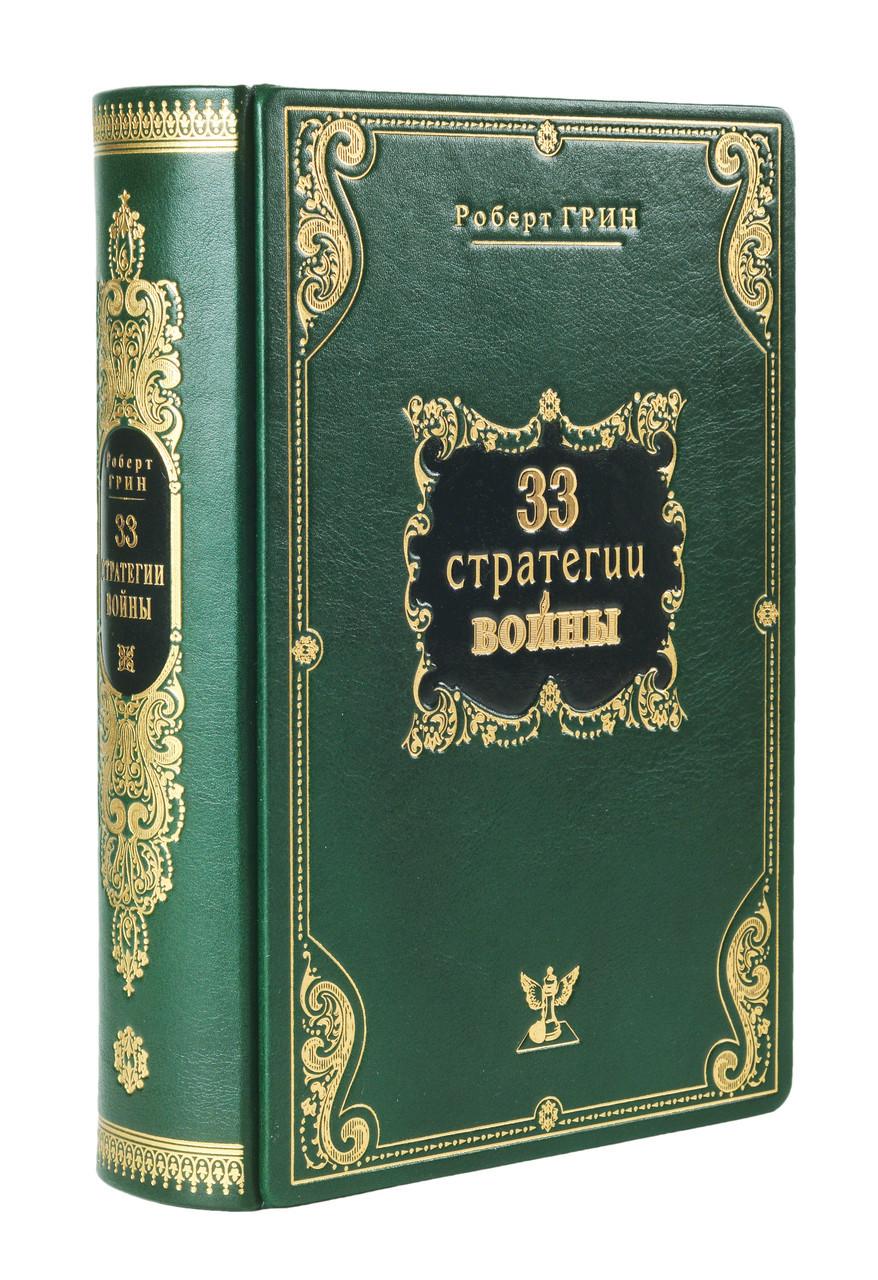 """Книга в шкіряній палітурці і подарунковому шкіряному футлярі """"33 Стратегії війни"""" Роберт Грін"""