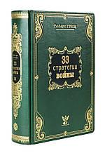 """Книга в кожаном переплете и подарочном кожаном футляре """"33 стратегии войны"""" Роберт Грин"""