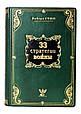"""Книга в шкіряній палітурці і подарунковому шкіряному футлярі """"33 Стратегії війни"""" Роберт Грін, фото 3"""