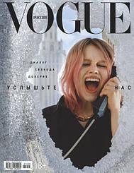 Vogue журнал №5 (266) май 2021   Вог журнал