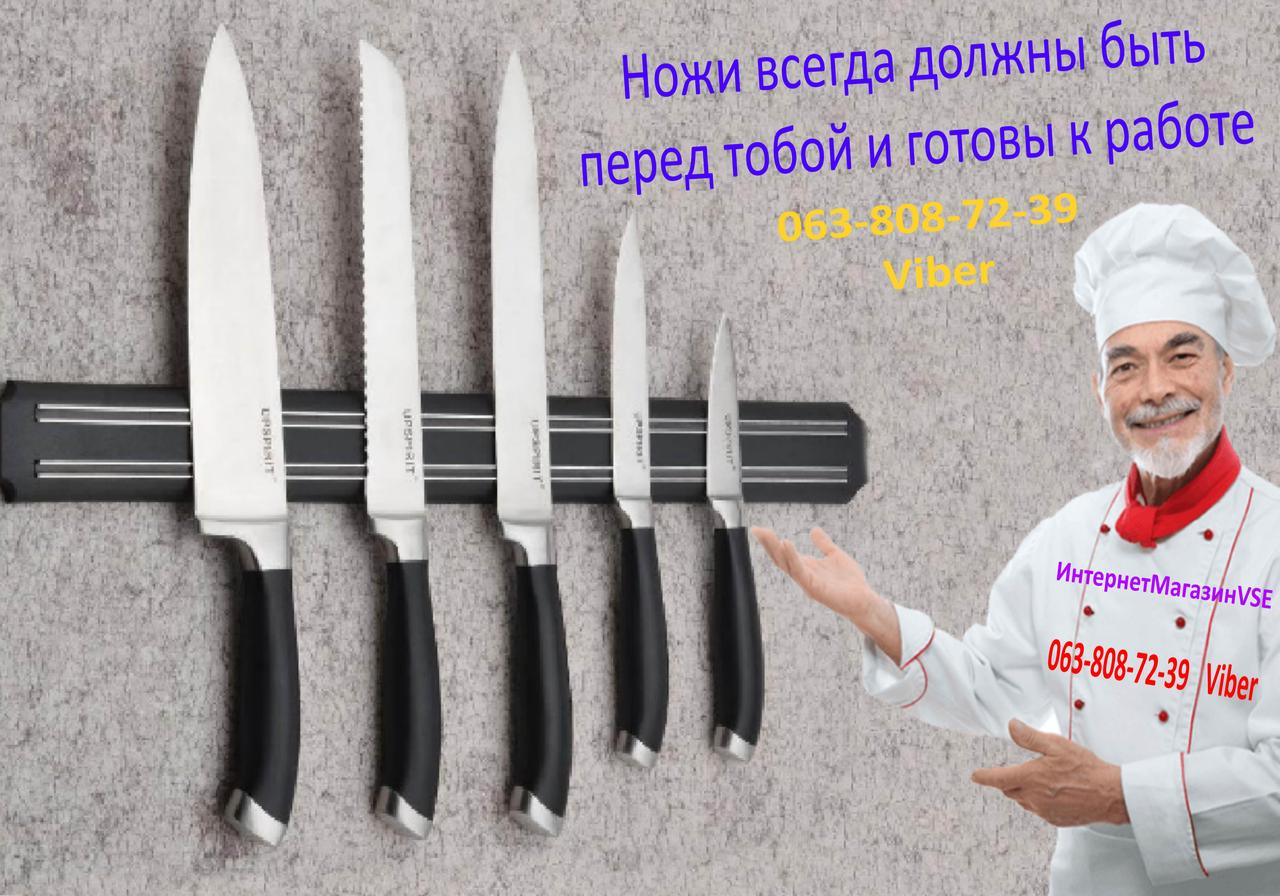 Магнит на кухню 50 см Держатель для ножей Кухонный Органайзер